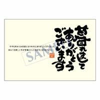メッセージカード 年末便り 08-0309 1セット(10枚)