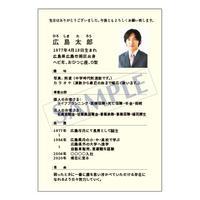 メッセージカード/プロフィール/ご挨拶状/20-0903/1セット(10枚)