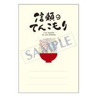 メッセージカード  出会い 感謝 お祝い ご挨拶 10-0450   1セット(10枚)