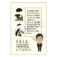 メッセージカード/プロフィール/ご挨拶状/20-0905/1セット(10枚)
