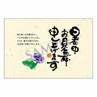 メッセージカード/季節の便り/13-0625/1セット(10枚)