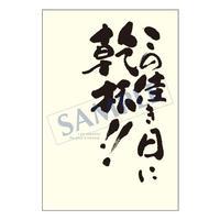 メッセージカード  出会い 感謝 お祝い ご挨拶 03-0011  1セット(10枚)