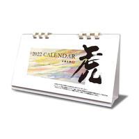 筆文字カレンダー2022年 Bコース挨拶状付 1セット(20ケース)