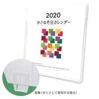 【早割】かさね色目カレンダー2020年 Aコース 1セット(20ケース)