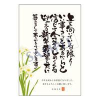 メッセージカード年末便り/21-0982/1セット(10枚)