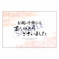 メッセージカード  出会い 感謝 お祝い ご挨拶 05-0128  1セット(10枚)