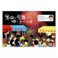 メッセージカード 季節の便り 18-0825(似顔絵ver)/1セット 10枚