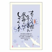 メッセージカード 年末便り 14-0689 1セット(10枚)