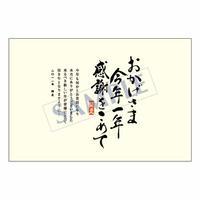 メッセージカード 年末便り 11-0563 1セット(10枚)