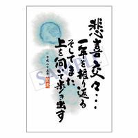 メッセージカード 年末便り 14-0694 1セット(10枚)