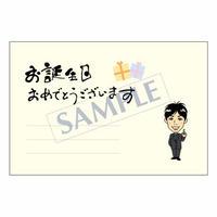 メッセージカード バースデー 08-0300(似顔絵ver) 1セット(10枚)