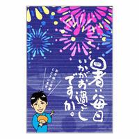 メッセージカード/季節の便り/13-0615(似顔絵ver)/1セット(10枚)