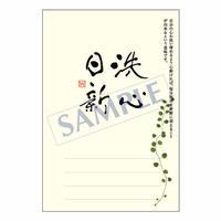 メッセージカード  出会い 感謝 お祝い ご挨拶 11-0517  1セット(10枚)