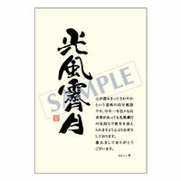 メッセージカード 年末便り 09-0396 1セット(10枚)