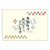 メッセージカード バースデー 10-0458 1セット(10枚)