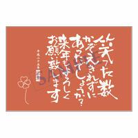 メッセージカード 年末便り 14-0701 1セット(10枚)