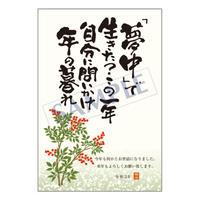 メッセージカード年末便り/21-0986/1セット(10枚)