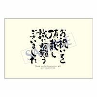 メッセージカード  出会い 感謝 お祝い ご挨拶 05-0127  1セット(10枚)
