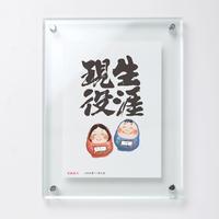 kotofuku だるま 夫婦お祝いフレーム 名入れ可 (KF-0003) 生涯現役