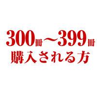 筆文字カレンダー2022年 Dコース  300冊〜399冊