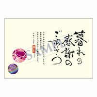メッセージカード 年末便り 11-0557 1セット(10枚)