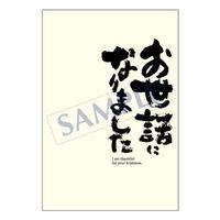 メッセージカード  出会い 感謝 お祝い ご挨拶 04-0087   1セット(10枚)
