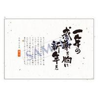 メッセージカード 年末便り 16-0778 1セット(10枚)