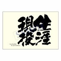 メッセージカード  出会い 感謝 お祝い ご挨拶 03-0046  1セット(10枚)