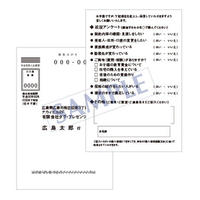 アンケートハガキ 1セット(100枚)QC-1001【ハガキタイプ】上質180kg