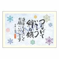 メッセージカード 年末便り 14-0691 1セット(10枚)
