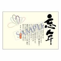 メッセージカード 年末便り 11-0551 1セット(10枚)