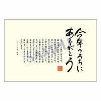 メッセージカード 年末便り 08-0327 1セット(10枚)