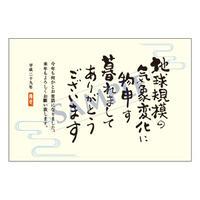 メッセージカード 年末便り 17-0803 1セット(10枚)