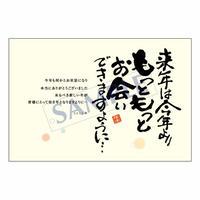 メッセージカード 年末便り 08-0311 1セット(10枚)