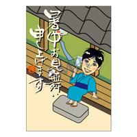 メッセージカード/季節の便り/14-0720(似顔絵ver)/1セット(10枚)