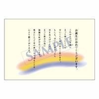 メッセージカード バースデー 11-0536 1セット(10枚)