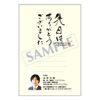メッセージカード/プロフィール/ご挨拶状/20-0898/1セット(10枚)