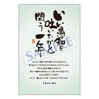 メッセージカード 年末便り 18-0847 1セット(10枚)