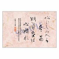 メッセージカード 年末便り 14-0693 1セット(10枚)