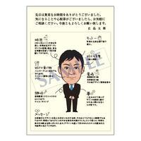 メッセージカード/プロフィール/ご挨拶状/20-0904/1セット(10枚)