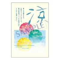 メッセージカード/暑中見舞い/20-0946/1セット(10枚)