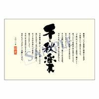 メッセージカード 年末便り 14-0684 1セット(10枚)