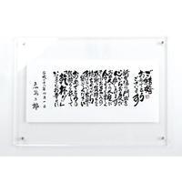 お祝いの巻紙 +額装仕上げ(オリジナル原稿使用)