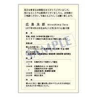 メッセージカード/プロフィール/ご挨拶状/20-0902/1セット(10枚)