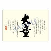 メッセージカード 年末便り 08-0318 1セット(10枚)