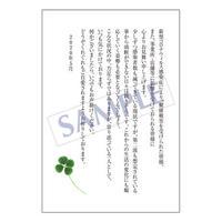 メッセージカード/お見舞い状/20-0938/1セット(10枚)