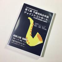 (2018年1月28日開催)第1回千歳市内小中高ジョイントコンサート 【DVD】