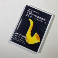 (2019年1月27日開催)第2回千歳市小中高吹奏楽ジョイントコンサート 【DVD】