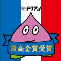 2nd EP 最高金賞受賞