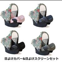 Sibble Maxi-cosi専用日よけカバー&日よけスクリーン2点セット